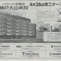 神戸新聞 2021年4月26日号に掲載されました。